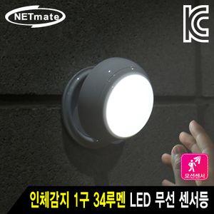 NETmate 인체감지 1구 34루멘 LED 무선 센서등 조명