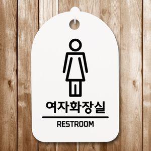 화장실표지판_반원 화장실 H여자003 화이트