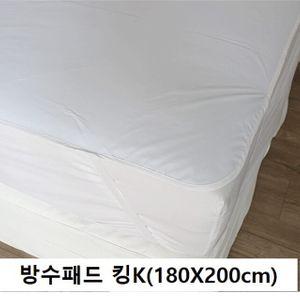 화이트 매트리스 방수패드 킹K(180X200cm)