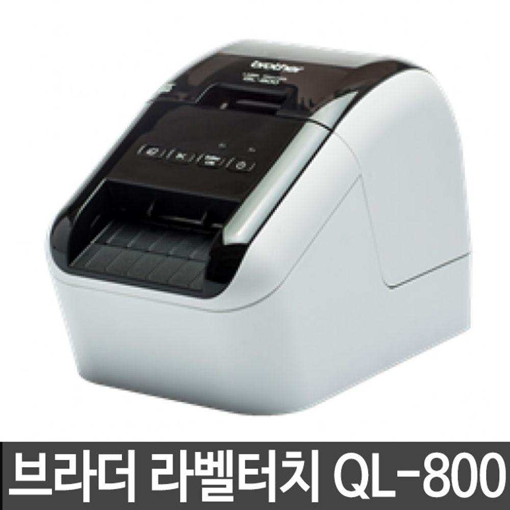 브라더 라벨터치 QL-800 라벨링 라벨프린터 [제작 대량 도매 로고 인쇄 레이저 마킹 각인 나염 실크 uv 포장 공장 문의는 네이뽕]