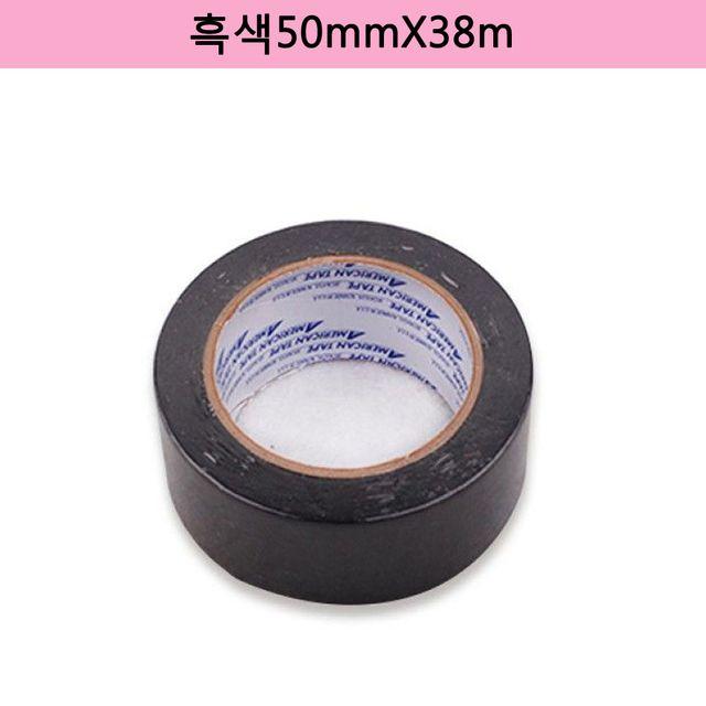 종이 마스킹 커버링 테이프 흑색 50mmX38m