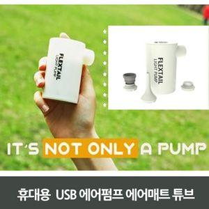 휴대용 USB 에어펌프 에어매트 튜브 CI