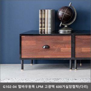 G102-04 멀바우원목 LPM 고광택 600거실장협탁(다리)