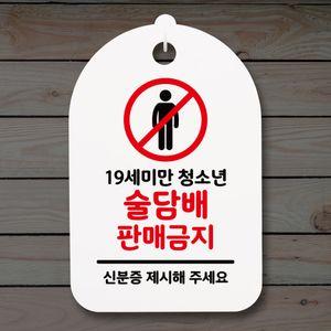 표지판 푯말 간판 표찰_술 판매금지_화이트