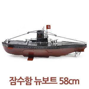 대형 58cm 잠수함 뉴보트