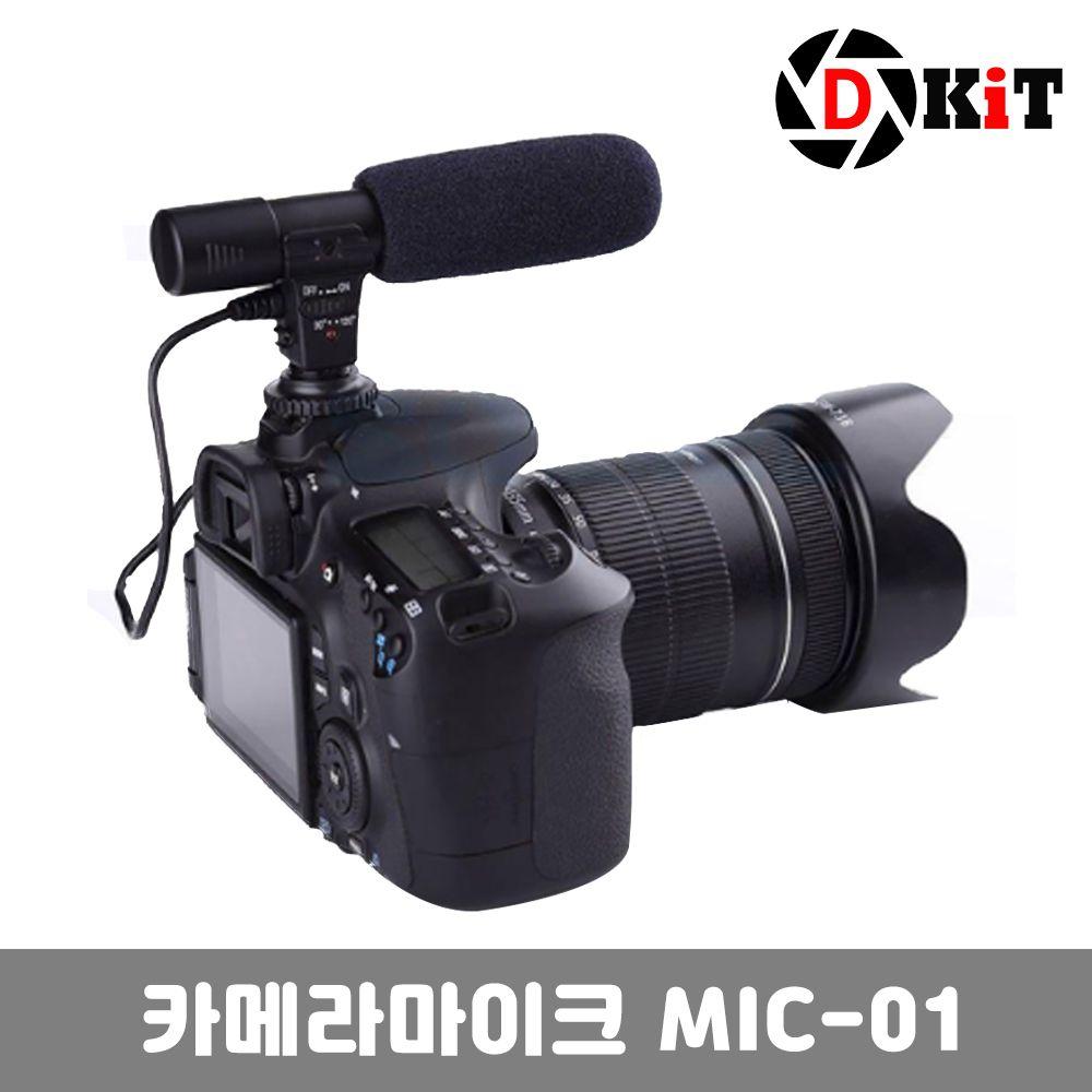DKiT 개인방송 유튜버 지향성 방송용 마이크 mic-01