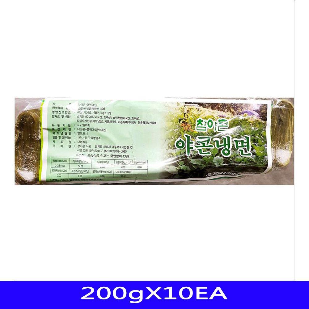 야콘 냉면사리 냉동식품 분식재료 대명 200gX10EA
