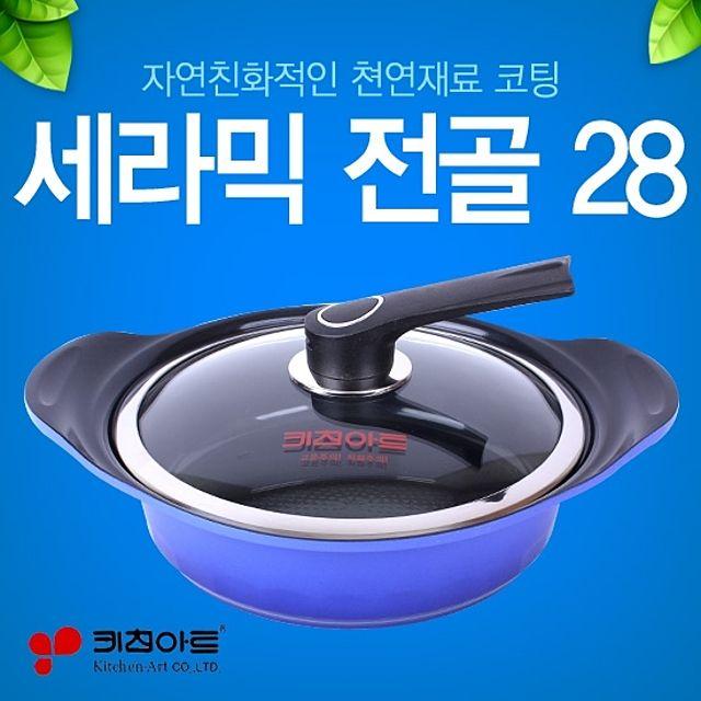 키친아트 세라믹 전골 28 주방용품 예쁜그릇 냄비세트 양수 편수 냄비 전골냄비 주물냄비 미니 찜기