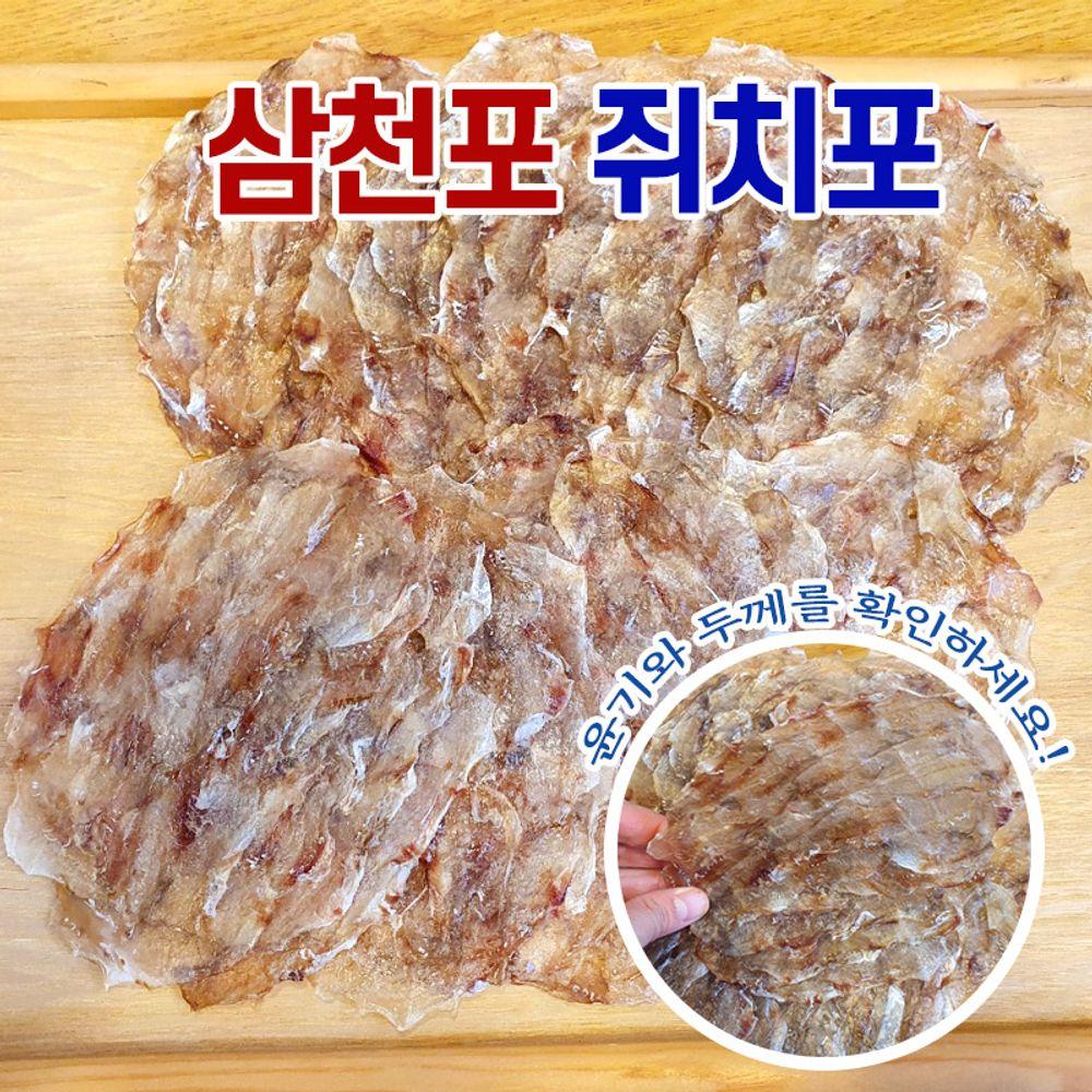 국내가공 삼천포 쥐치포 300g 튀김술안주