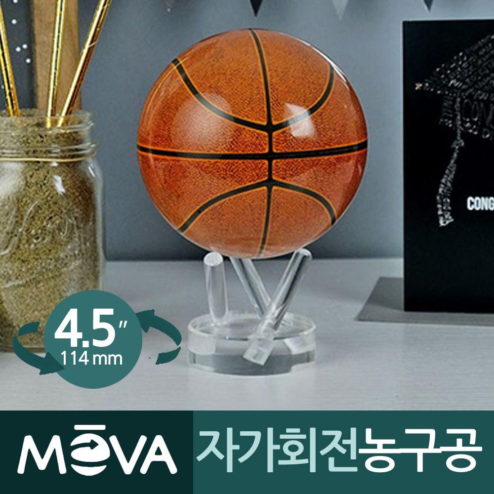 모바 자가회전구 스포츠 농구공 4.5중형