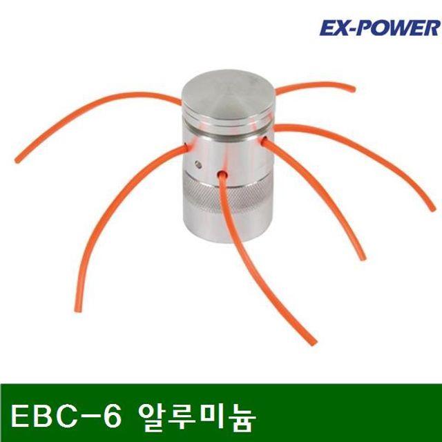 나일론 예초기뭉치 EBC-6 알루미늄 (1EA)