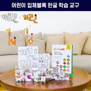 아이티알,MZ 유아게임 한글공부 놀이학습교재 블럭장난감