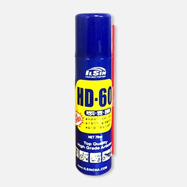 일신 HD-60 (휴대용) 녹방지 방청 윤활제 스프레이