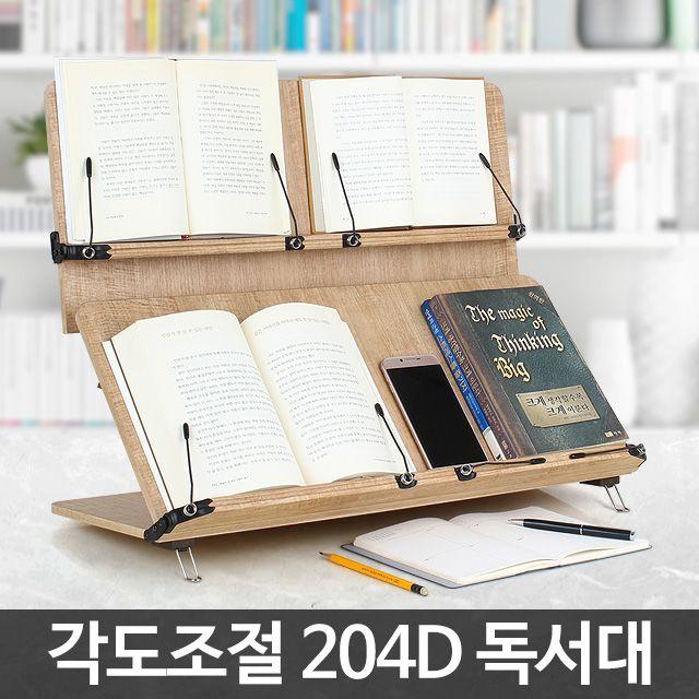 204D 독서대/각도조절 2단 대형 독서받침대 필기용 고급 기능성