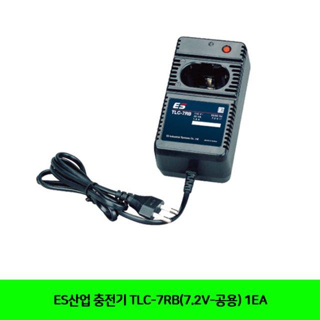 ES산업 충전기 TLC-7RB(7.2V-공용) 1EA