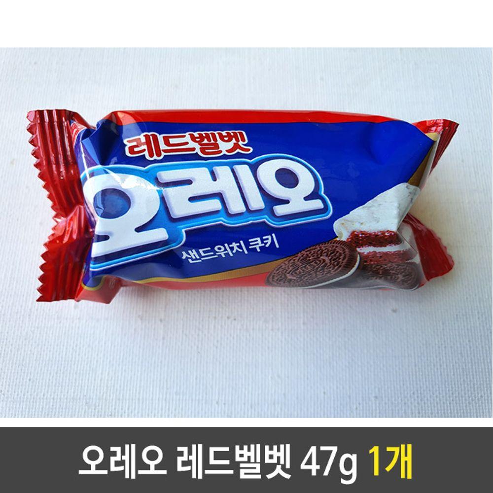 오레오 레드 벨벳 샌드위치 쿠키 크래커 과자 47g 1개