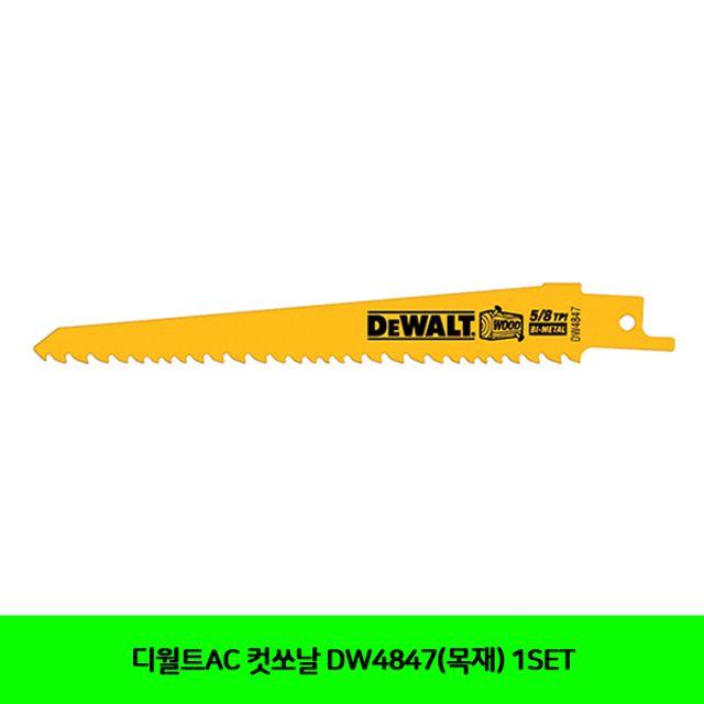 디월트AC 컷쏘날 DW4847(목재) 1SET