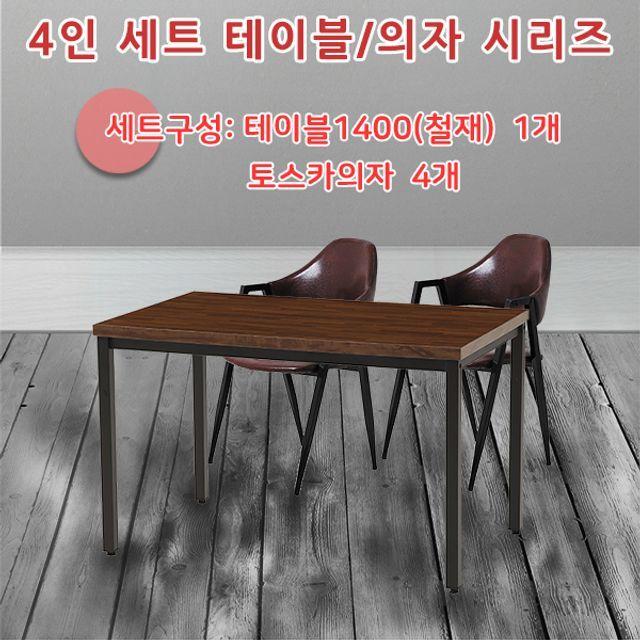4인 테이블 의자 세트 철재 TS-1400 식탁 책상 다용도