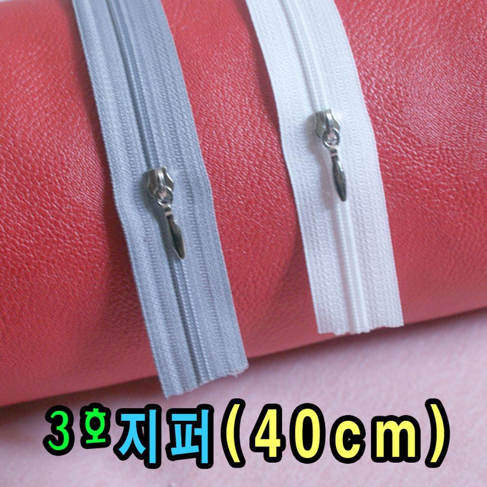 3호지퍼(40cm)지퍼머리포함이불베개쿠션커버