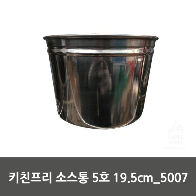 W10DDA3 소스통 5호 키친프리 19.5cm_5007