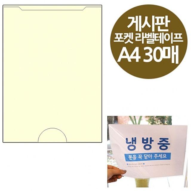 [ 주머니형 포켓 라벨테이프 A4 게시판용 30매 ] 비닐게시판 안내판 포켓스틱 윈디커 포스트포켓