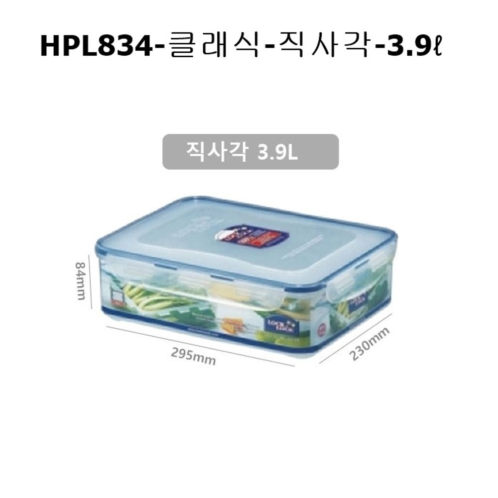 반찬통 락앤락 HPL834-클래식-직사각-3.9리터 칸칸이 도어포켓 클래식