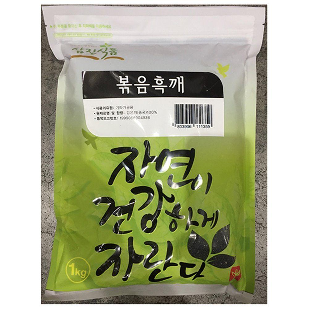 업소용 식당 식자재 재료 삼진 볶음검정깨 1kg X10