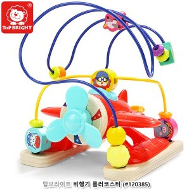 비행기 롤러코스터 어린이 비즈 장난감 완구