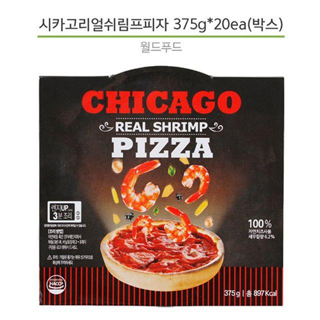 냉동피자 시카고 치즈 쉬림프피자 대용량 375g 20개