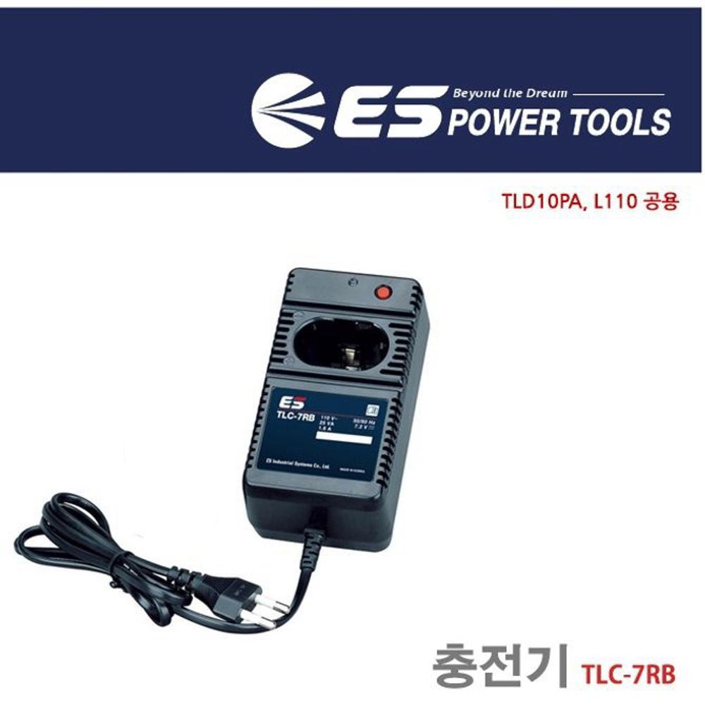 ES산전 충전기 TLC-7RB 전동공구 충전기