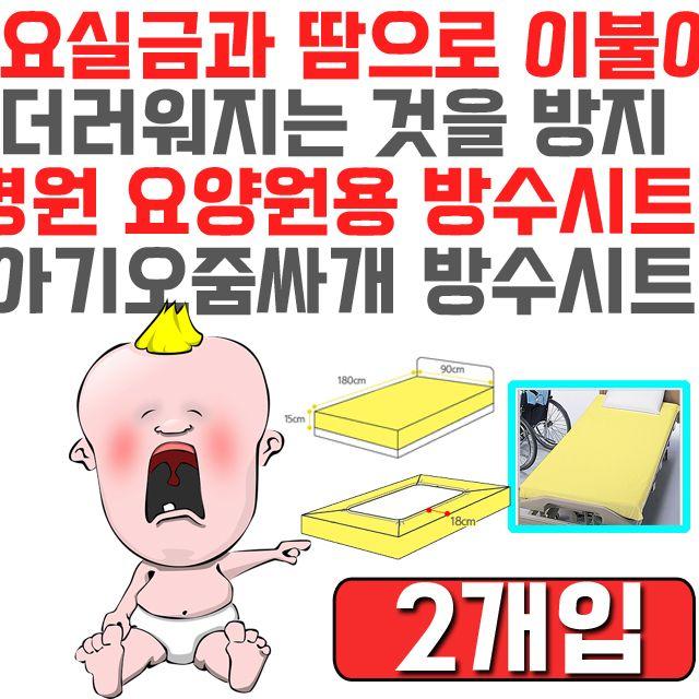 오줌싸개 어린이를 위한 삶아 쓰는 방수 시트 X 2개입