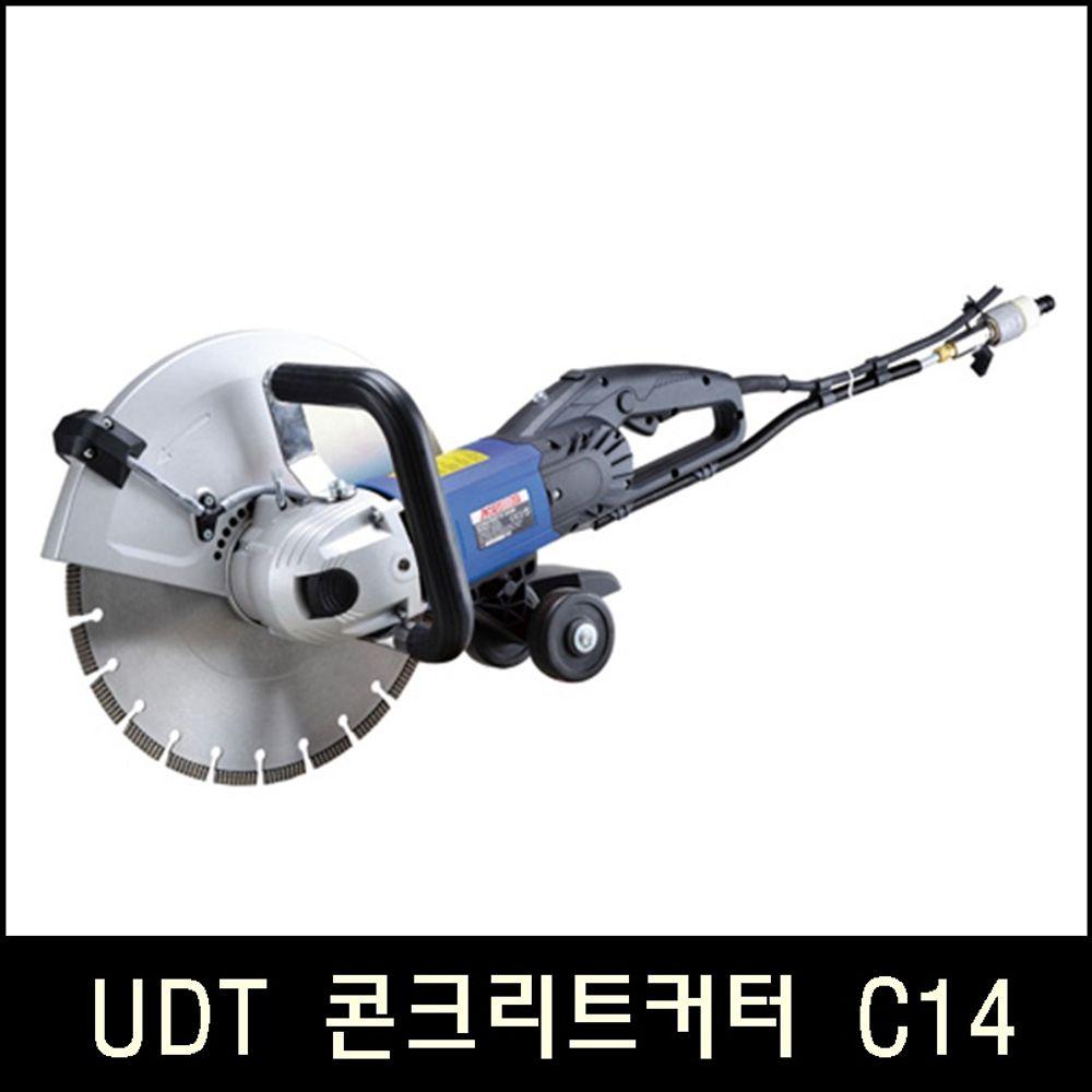 Han_UDT 콘크리트커터 C14