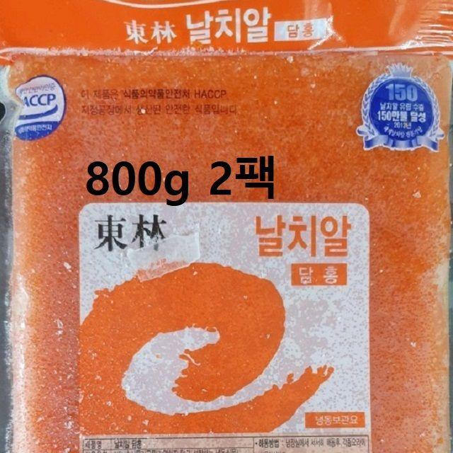 날치알 담홍 1.6kg