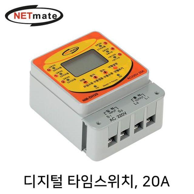 NETmate 디지털 타임스위치(20A)