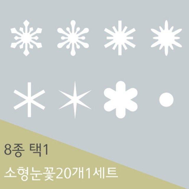 데코스티커 크리스마스 눈꽃스티커 화이트8종 WBWG168