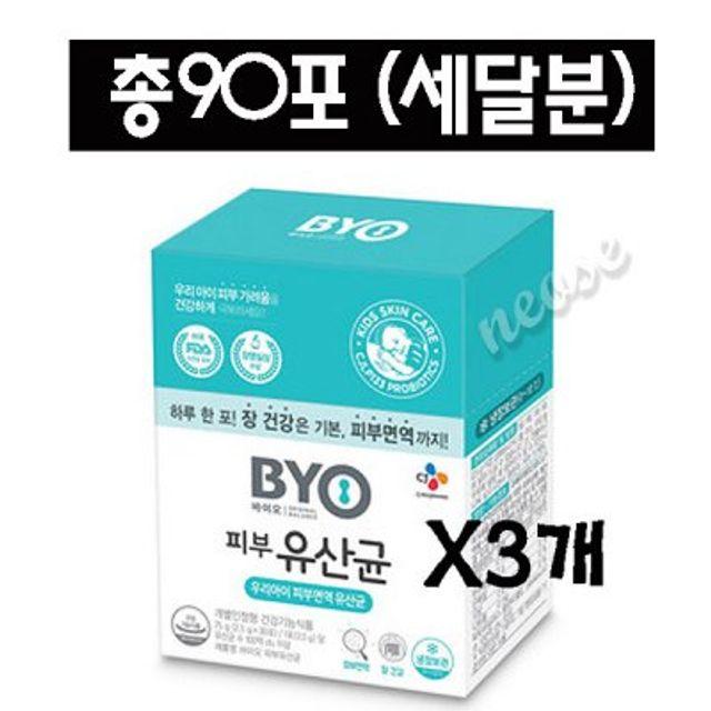 피부유산균 30포x3개/유산균/멀티유산균/잔티젠/효소