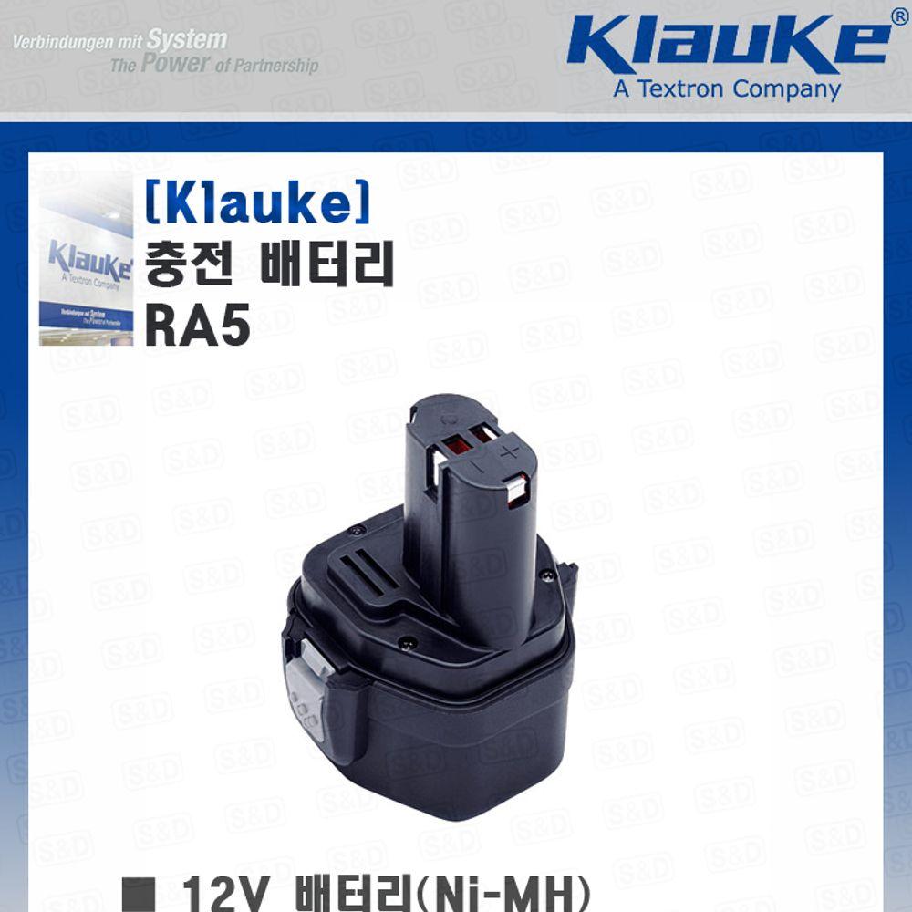 클라우케 충전배터리 RA5 12V(Ni-MH)