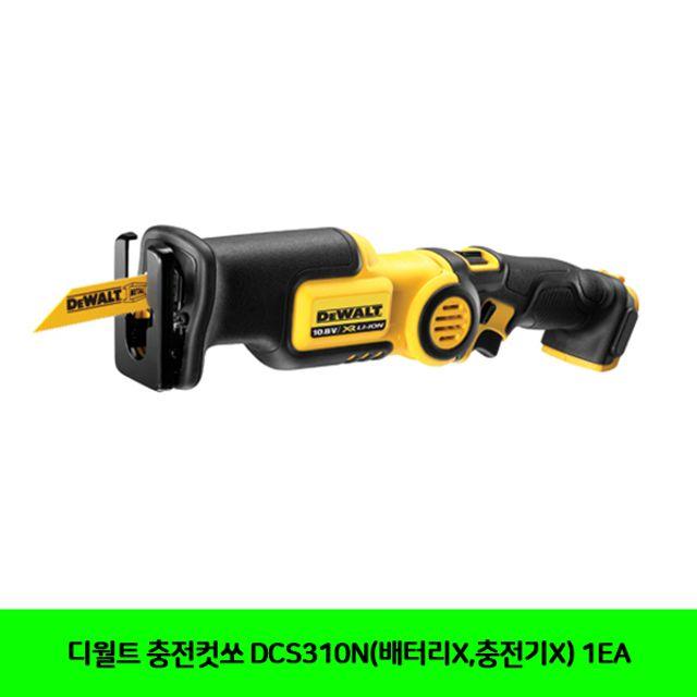 디월트 충전컷쏘 DCS310N(배터리X.충전기X) 1EA