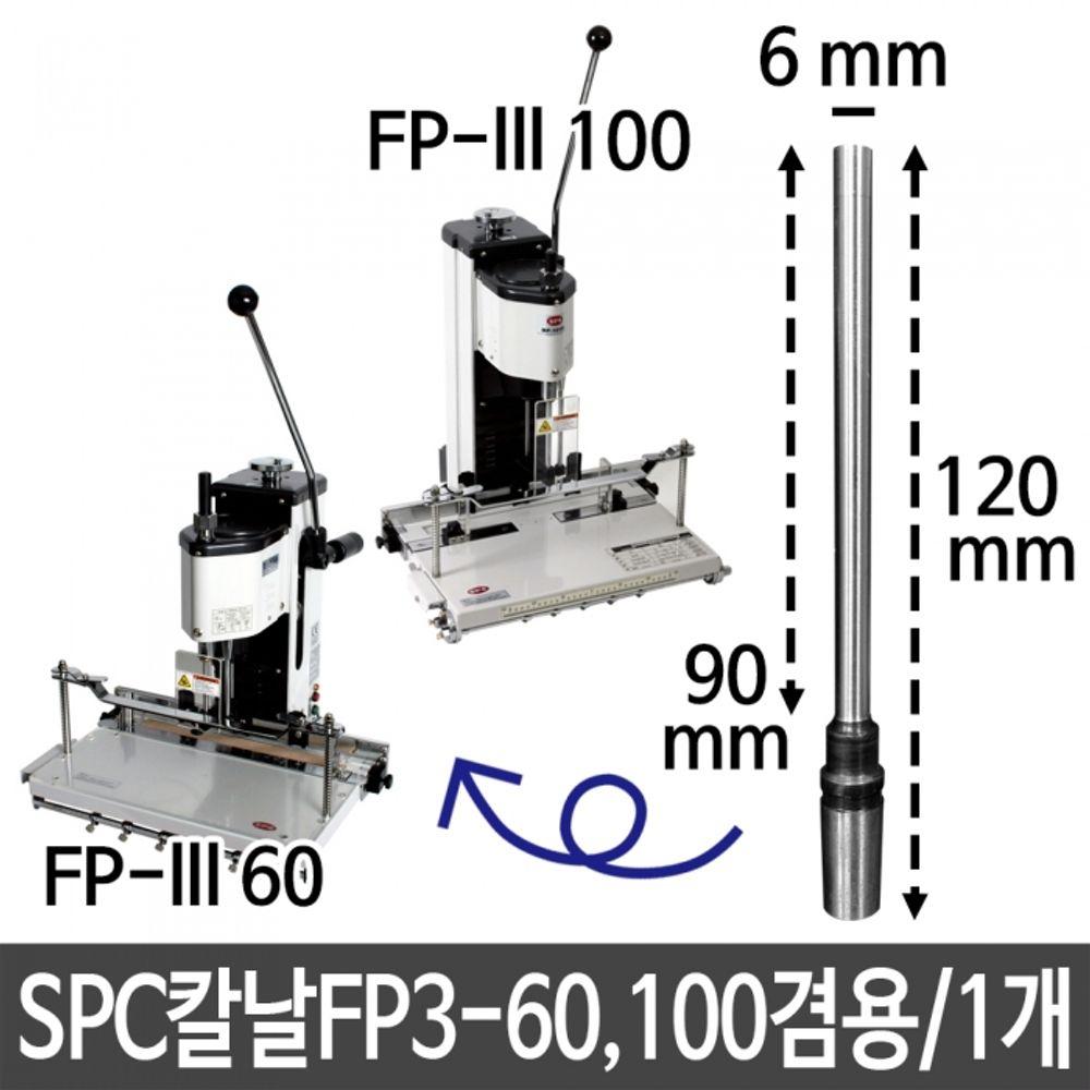 천공기 코팅기 칼날 FP3-60 100겸용 지름6X길이90mm