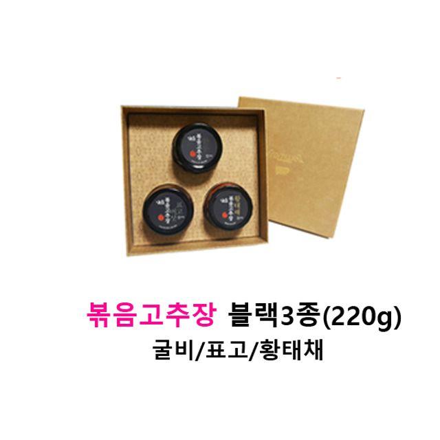 볶음고추장 블랙 3종(220g)(굴비_표고_황태) 선물세트