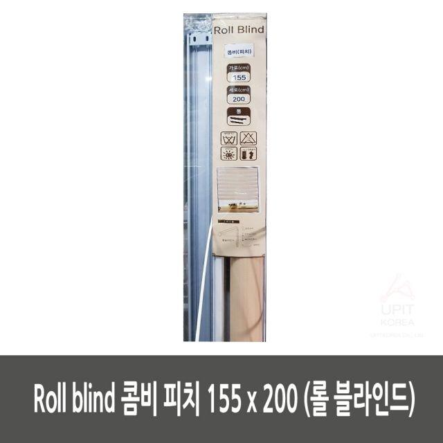 Roll blind 콤비 피치 155 x 200 (롤 블라인드)