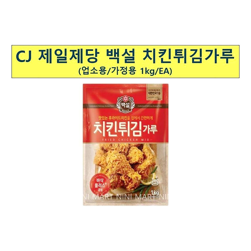 치킨 튀김 가루 백설 1kg x10개 튀김용 업소용 식당용