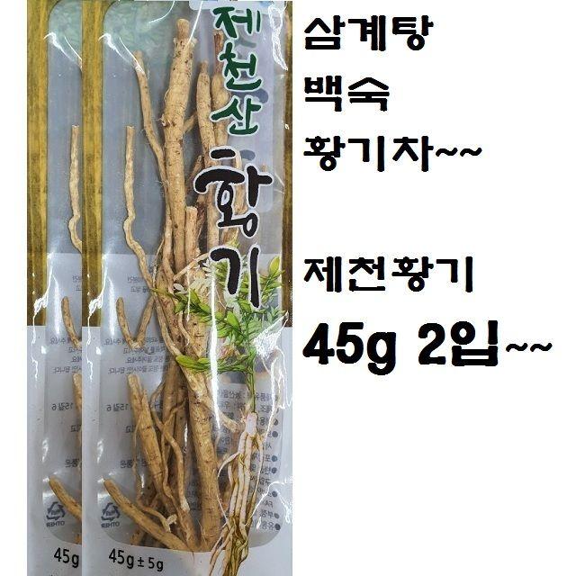 국내 토종 제천 황기 90g(삼계탕 황기차)