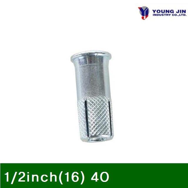 드로핀 앵커 1_2In.ch(16) 40 F타입 (50EA)