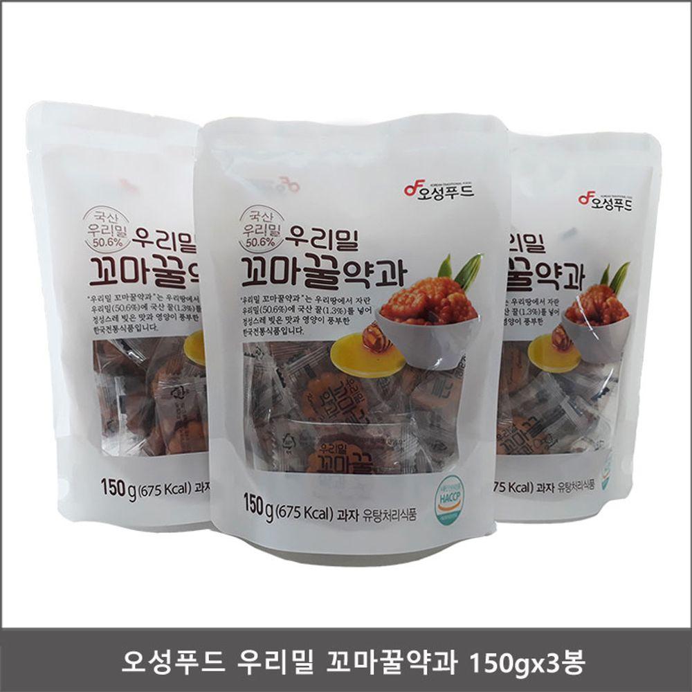 오성푸드 우리밀 꼬마꿀약과 150gx3봉