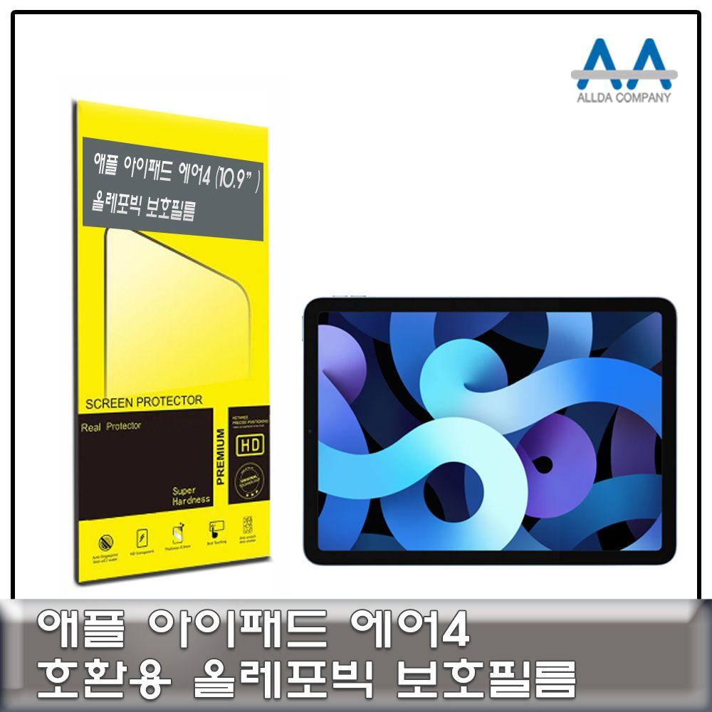 아이패드 에어4 10.9(2020) 올레포빅 보호필름/국산