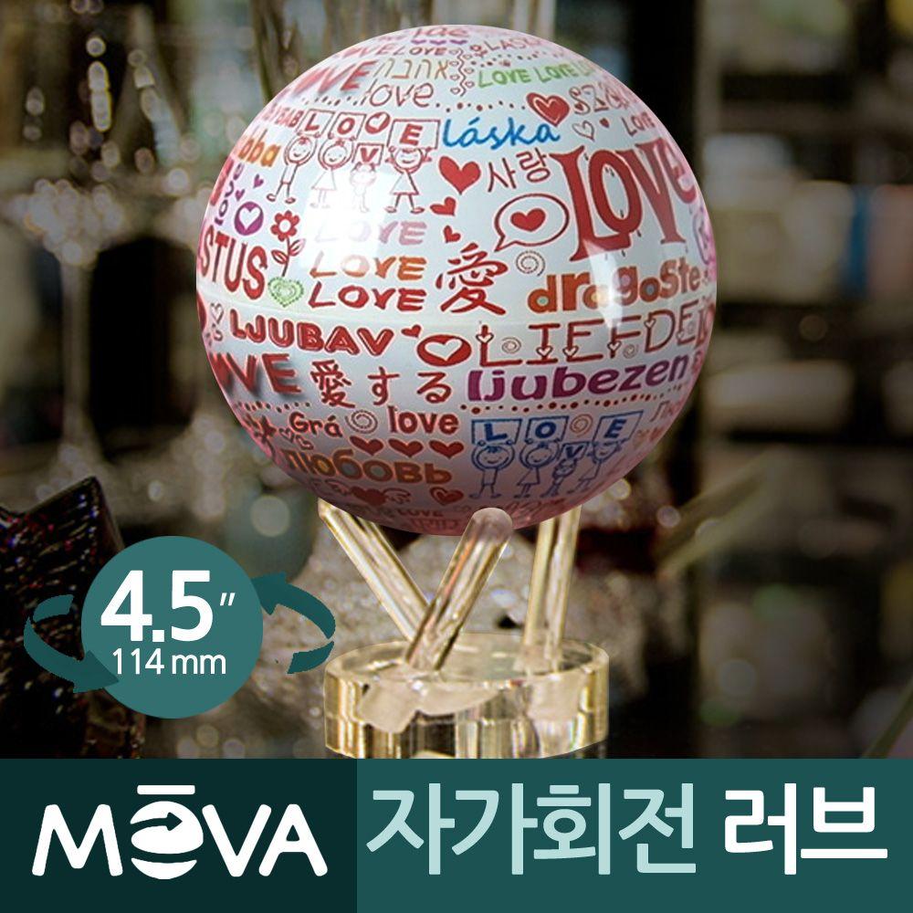 모바 자가회전구 러브 사랑 4.5중형