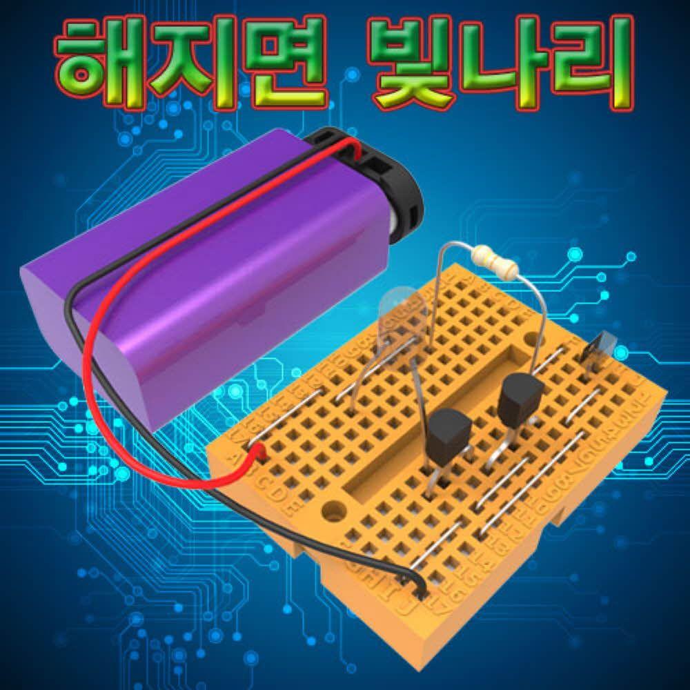 과학 키트 브레드보드 해지면 빛나리 실험 상자 교구