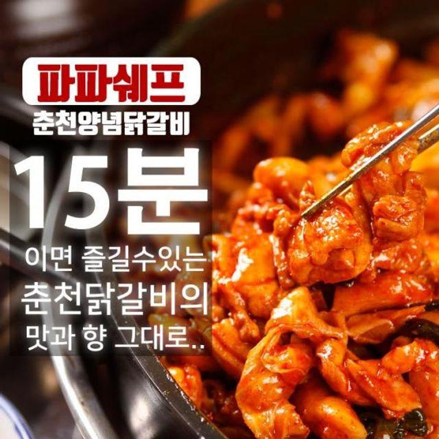 춘천양념닭갈비 500g 2~3인분 캠핑음식 간편조리식