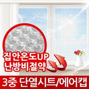 아이티알,LB 단열시트 2M 일반 창문시트지 단열필름 유리창시트지 단열뽁뽁이 뽁뽁이 외풍차단 단열에어캡